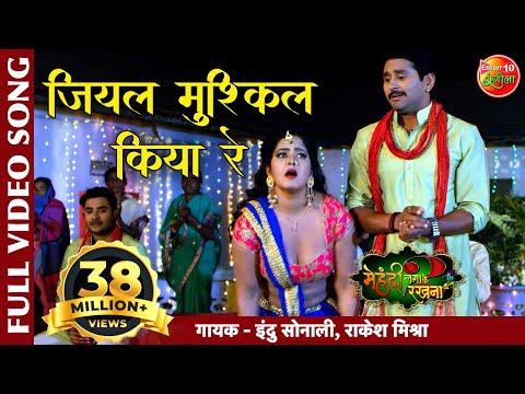 Jiyal Mushkil Kiya Re - जियल मुश्किल किया रे | Bhojpuri Romantic Item Song | Mehandi Lagake Rakhna 2
