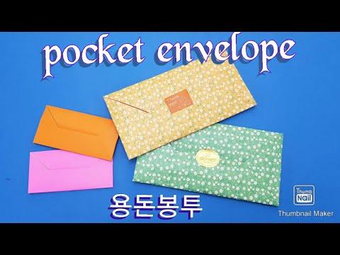 용돈봉투 만들기. 아주 쉬운 종이접기. 명절 용돈봉투. origami pocket envelope.
