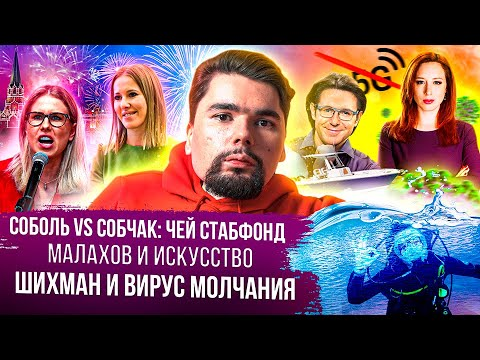 Собчак против Соболь, Шихман про врача Мясникова, обращение Путина к народу | Сталингулаг