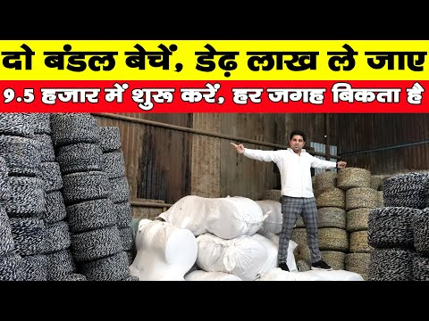 2 बंडल बेचें, 1.5 लाख ले जाए 🔥😍 | New Business Ideas | Small Business Ideas | Best Startup Ideas