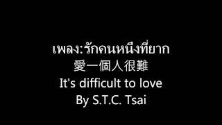 Video รักคนหนึงที่ยาก ( self-made) 愛ㄧ個人好難 It's difficult to love BY S.T.C. Tsai download MP3, 3GP, MP4, WEBM, AVI, FLV Agustus 2018