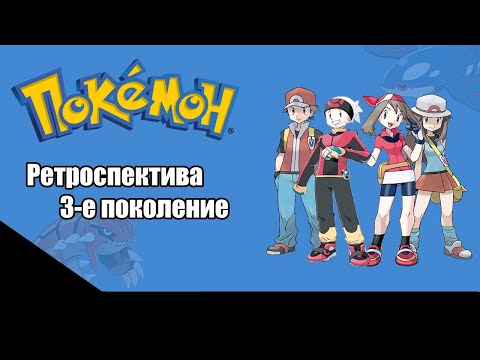 Ретроспектива серии Pokemon - Третье поколение