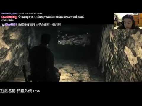 【魯蛋】PS4 邪靈入侵 10/18 CH5-CH7 (part9)