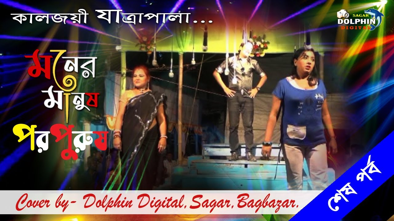 মনের মানুষ পরপুরুষ//পর্ব-৩/৩//Moner Manush Por Purush-3//#Jatrapala