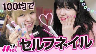 【ネイルの基本】100均縛り!マニキュアを綺麗に塗るコツ! thumbnail