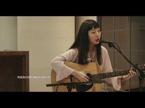 【洪安妮療癒聲現場】NO.6 莫文蔚【慢慢喜歡你】 COVER