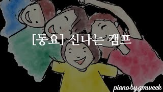 [동요] 신나는 캠프 | Kids Song | by g…