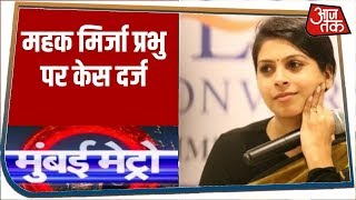 मुंबई की 25 बड़ी खबरें फटाफट अंदाज में । Mumbai Top 25 NEWS