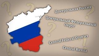 Центральная Россия | Central Federal District