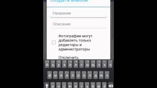 Как сделать групу вконтакте+голосование)))