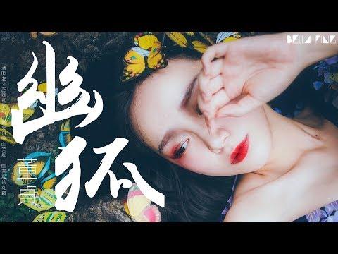 【HD】董貞 - 幽狐 [歌詞字幕][完整高清音質] ♫ Dong Zhen - Fox Spirit