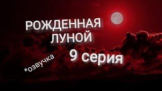Рождённая луной #9 серия:Макс Фолл (1 сезон) Клуб романтики