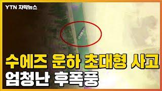 [자막뉴스] 수에즈 운하 '초대형 사고' 뒤...엄청난 후폭풍 / YTN