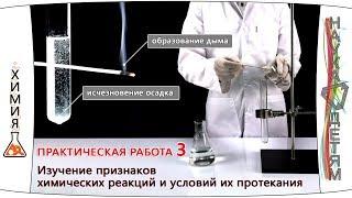 Практическая работа 3. Изучение признаков химических реакций и условий их протекания