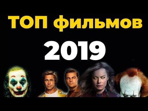 ТОП ФИЛЬМЫ 2019, КОТОРЫЕ УЖЕ ВЫШЛИ #1