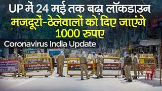 UP Lockdown News : यूपी में 24 मई तक बढ़ा lockdown, मजदूरों-ठेलेवालों को 1,000 रुपये आर्थिक मदद का ऐलान – Watch Video