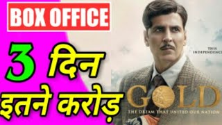 Gold movie third day box office collection /akshay Kumar