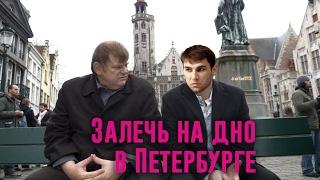 Залечь на дно в Петербурге | Иванович в  Зените