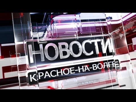 Итоговый выпуск новостей Красное - на - Волге от 16.08.19