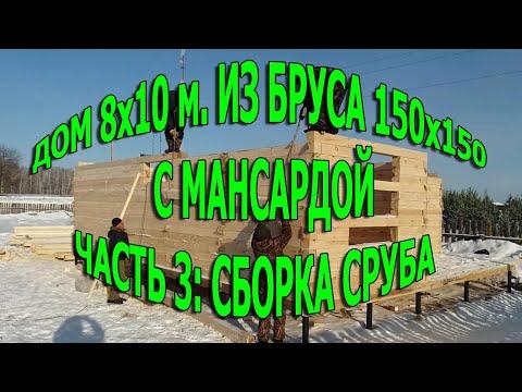Дом 8х10 м. из бруса 150х150 мм. Часть 3: Сборка сруба.