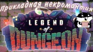 Обзор Legend of Dungeon с Сибирским Леммингом