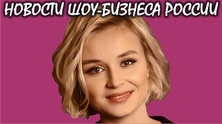 Полина Гагарина купила квартиру в Москве. Новости шоу-бизнеса России.