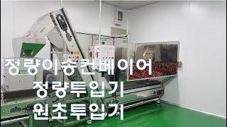 정량이송컨베이어/정량투입기/원초투입기[방앗간기계/방앗간…