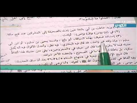 10 Exclusive Virtues of Imam Ali (as) and the hypocrisy of Shoa'ib Arnaoot- Sayyed Kamal Haydari