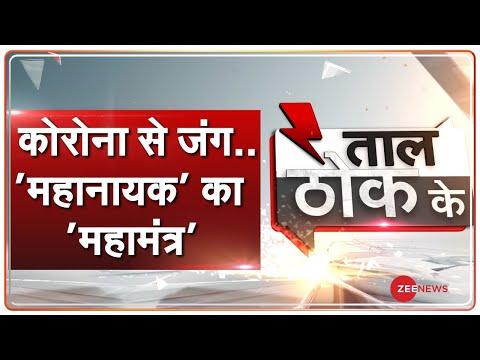 Taal Thok Ke (Special Edition) LIVE : कोरोना से जंग.. 'महानायक' का 'महामंत्र' | Amitabh Bachchan