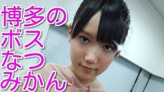 HKT田中菜津美はなぜ『博多のボス』と呼ばれているのか?【HKT48】 HKT4...