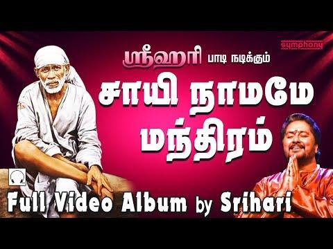 சாயி நாமமே மந்திரம்   ஷீரடி சாயி பாபா   Full video Album   Shirdi Sai Baba Tamil