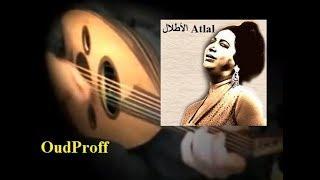 "Om Kulthoum song on oud, ""Atlal"" 1 of 3 عزف عود: أم كلثوم - الأطلال - المقدمة"