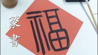 Publication Date: 2018-01-10 | Video Title: 1718 明愛莊月明中學 - 厚德載福 篆體