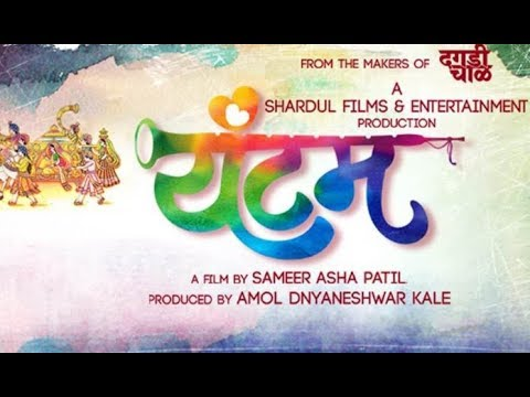 Ravi Jadhav's new Marathi Movie Yantam to...