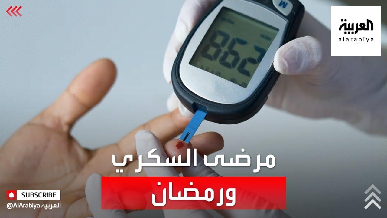 إرشادات ونصائح لمرضى السكري في رمضان