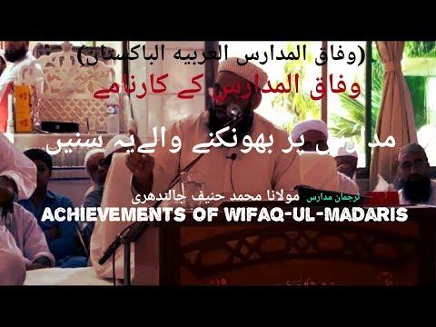 Wifaq-ul-Madaris, Great Work n Achievements | Molana Muhammad Hanif Jalandhri