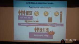 mmag.ru: AKG DMS 70 Q - цифровая радио-система, семинар