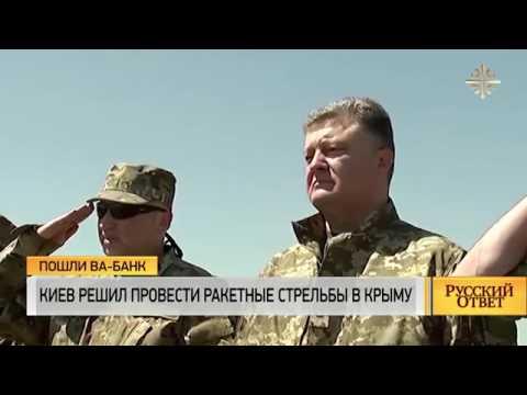RAKETY KIEVA V NEBE NAD KRYMOM ukraina segodnya poslednie novosti rake AiftnmSvBl8