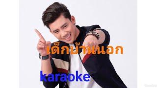 เด็กบ้านนอก karaoke(คาราโอเกะ)| เบิ้ล ปทุมราช Rsiam plang