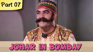 Johar In Bombay - Part 07/09 - Classic Comedy Hindi Movie - I.S Johar, Rajendra Nath