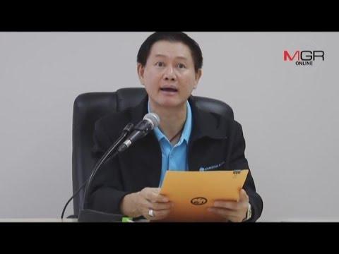 แบงก์กรุงไทยเปิดแถลงซ้ำ-ยันสาว อบจ.ลำปางใช้บัตรเครดิต/เงินสดจริง ถูกฟ้องคดีถึงที่สุด