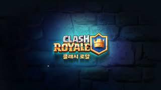 CR Kore Takımı Royal Hayalet Animasyon