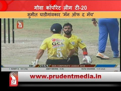 RBI ENTER GOA CORPORATE LEAGUE SEMIS AFTER RELIANCE ONE EDGE OUT AIR INDIA_Prudent Media Goa