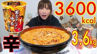 【MUKBANG】 7-Eleven's Limited Spicy Cheese Noodles [Mouko Tanmen Nakamoto] [3.6Kg] 3591kcal[Use CC]