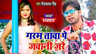 #Video Song - गरम तावा पे जवानी जरे #Neelkamal Singh, Priyanka Singh Romeo Raja  Superhit Movie Song