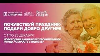 Акция «Старость в радость» | Университет СИНЕРГИЯ