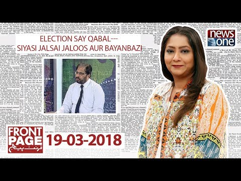 Front Page - 19-March-2018 - News One