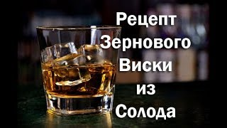 видео Приготовление односолодового виски: рецепт и технология