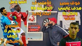 الاهلي يحقق السيناريو المعتاد بأقدام اجايي(ابو خالد)| ملخص مباراة الأهلي وطلائع الجيش 1/2|الهستيري