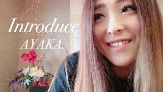 【自己紹介】YouTube始めました!AYAKA.です:)